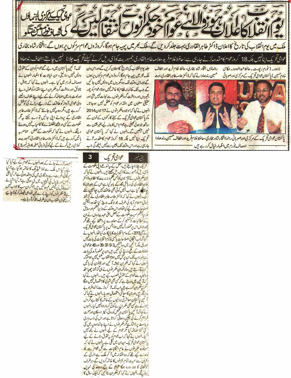 Print Media Coverage Daily Ausaf Fourm