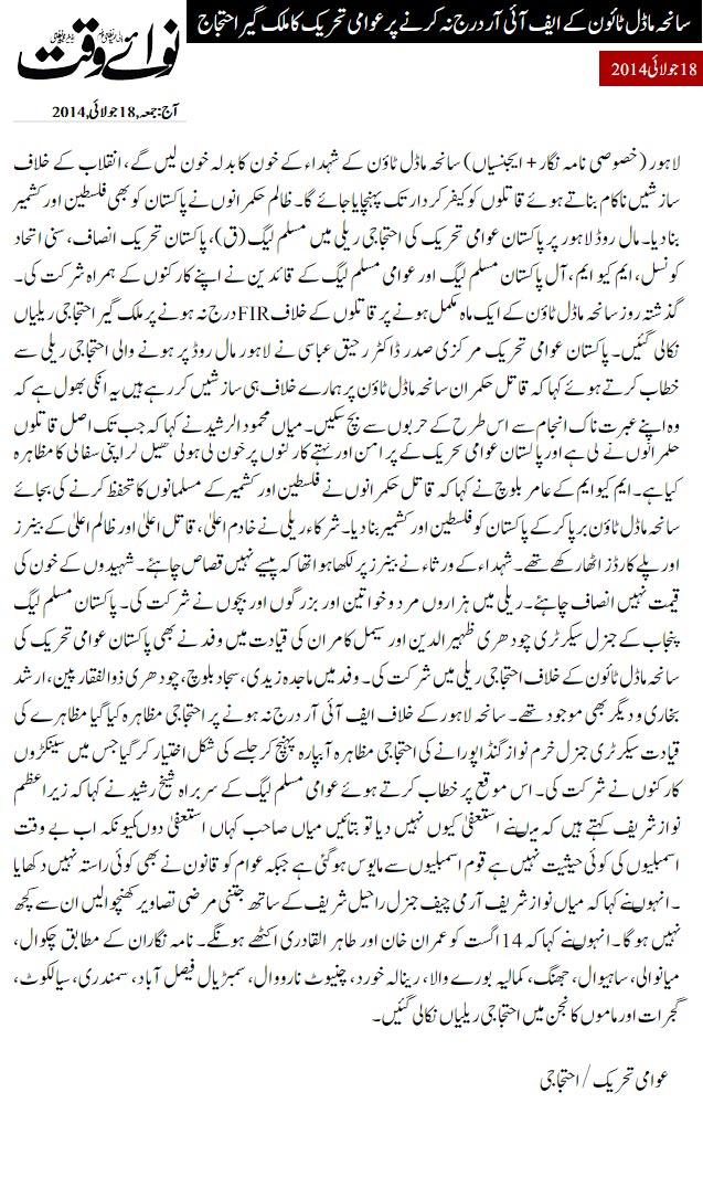 Print Media Coverage Daily Nawa i Waqt Back Page
