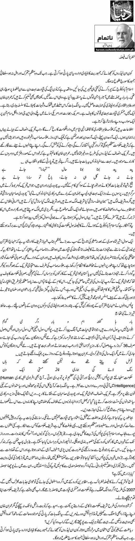 Print Media Coverage Daily Dunya - Haroon ur Rasheed