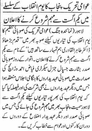 Print Media Coverage Daily Jang PAge-2