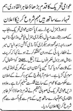 Print Media Coverage Daily Dunya Page-2