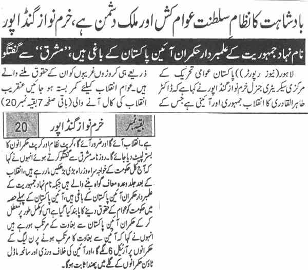 Print Media Coverage Daily Mashriq Back Page