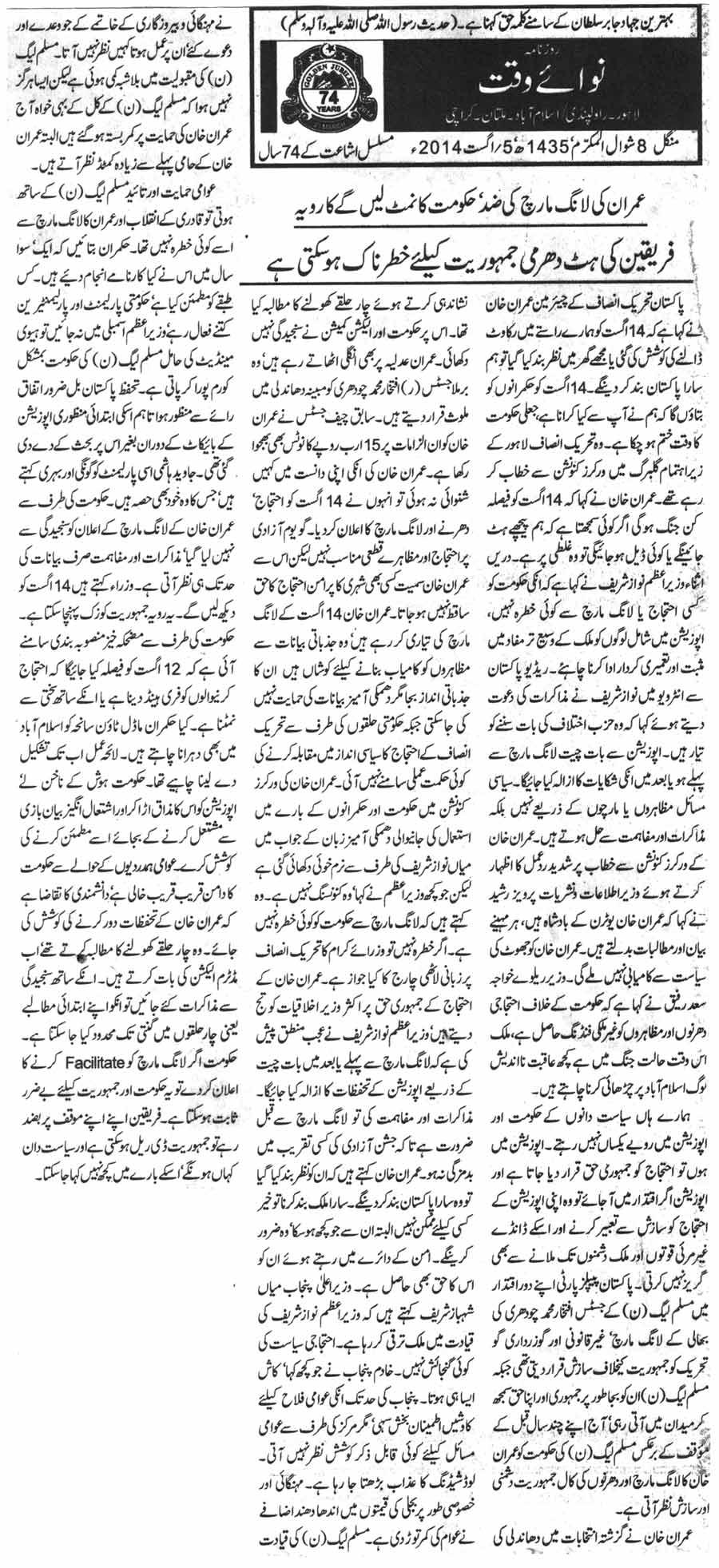 Print Media Coverage Daily Nawaiwaqat Editorial
