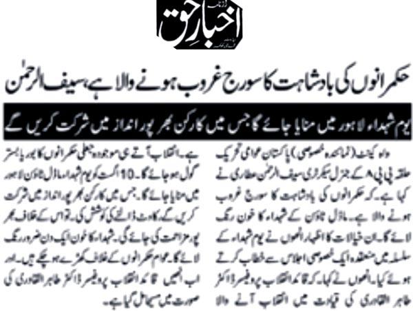Print Media Coverage Daily Akhbar-e-Haq