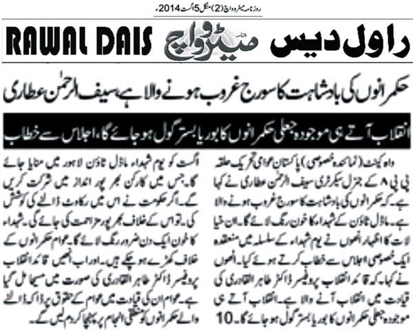 Print Media Coverage Rawal Dais