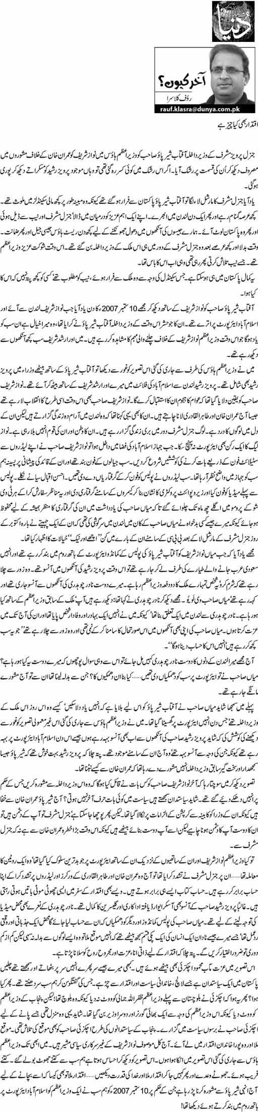 Print Media Coverage Daily Dunya - Rauf Klasra