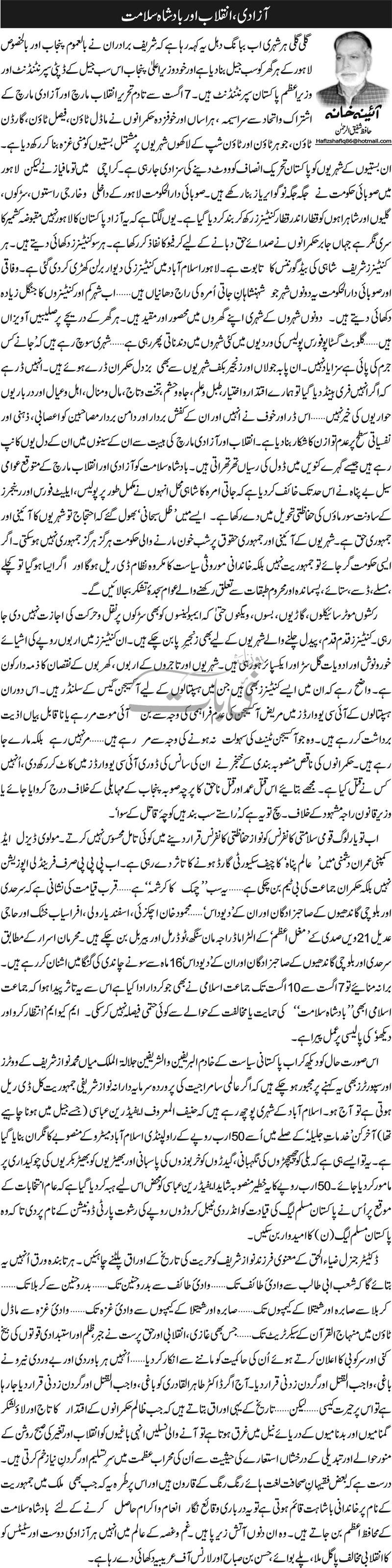 Print Media Coverage Daily Nai Baat - Hafiz Shafiq ur Rahman