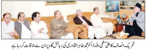 Print Media Coverage Daily Jang Page 2