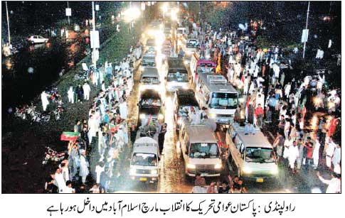 Print Media Coverage Daily Jang Front Page