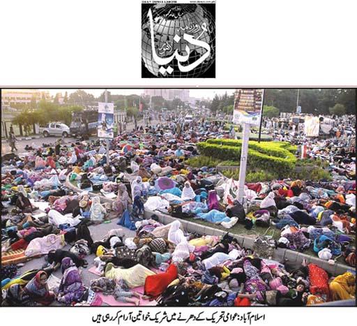 Print Media Coverage Daily Dunya Back Page