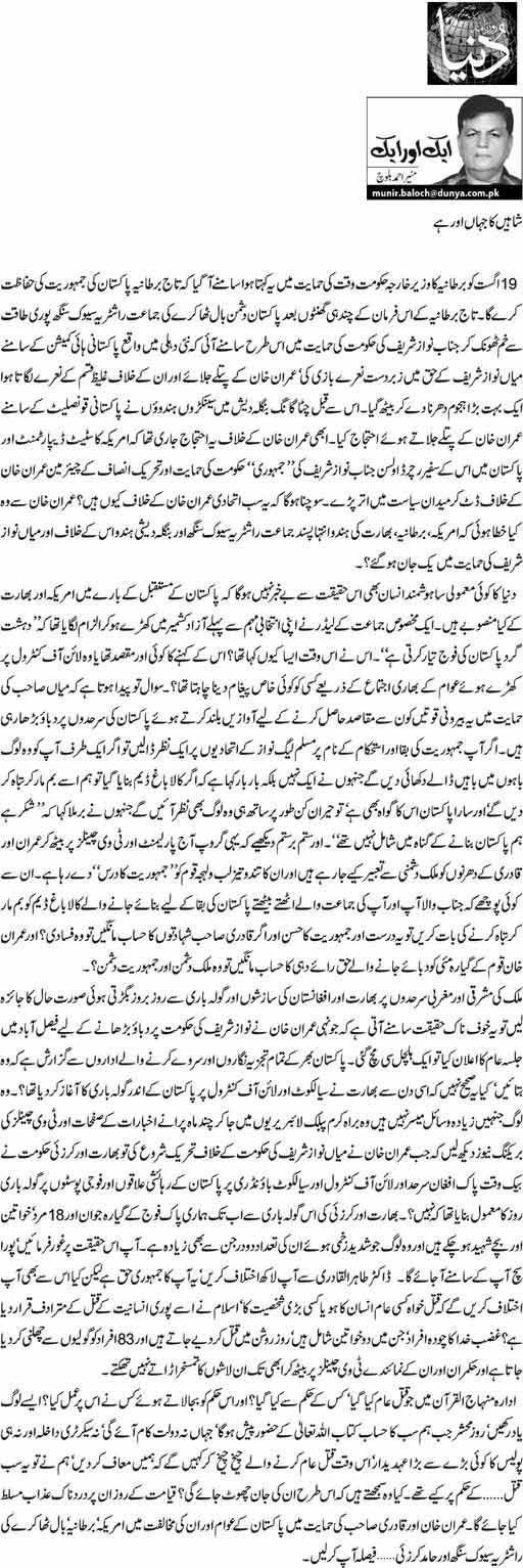 Print Media Coverage Daily Dunya - Munir Ahmad Baloch