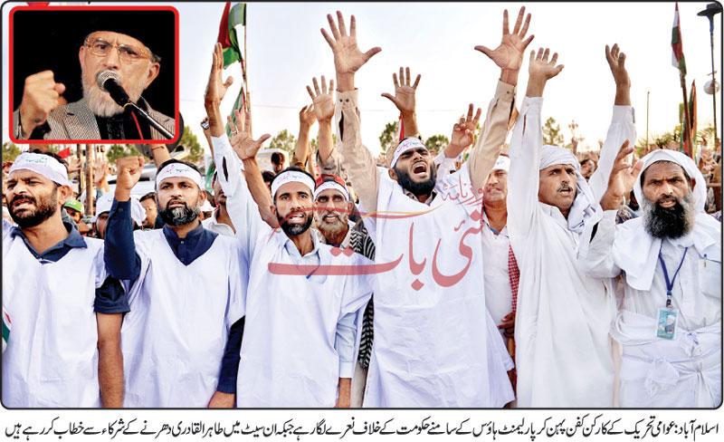 Print Media Coverage Daily Nai Baat Front Page