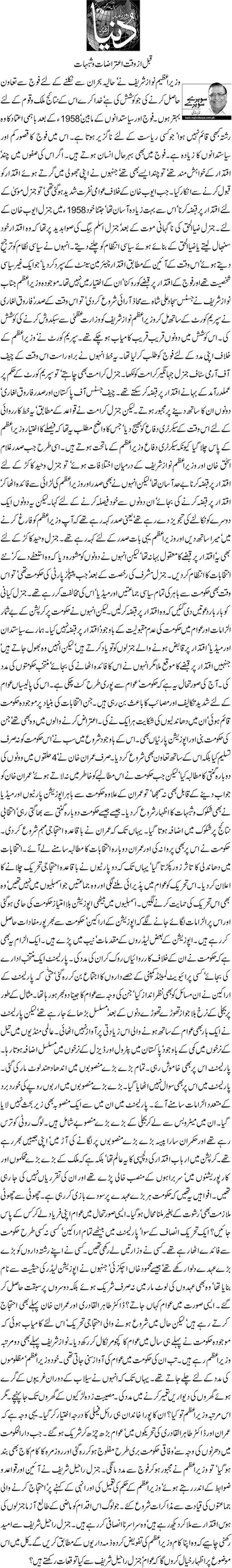 Print Media Coverage Daily Dunya - Nazir Naji