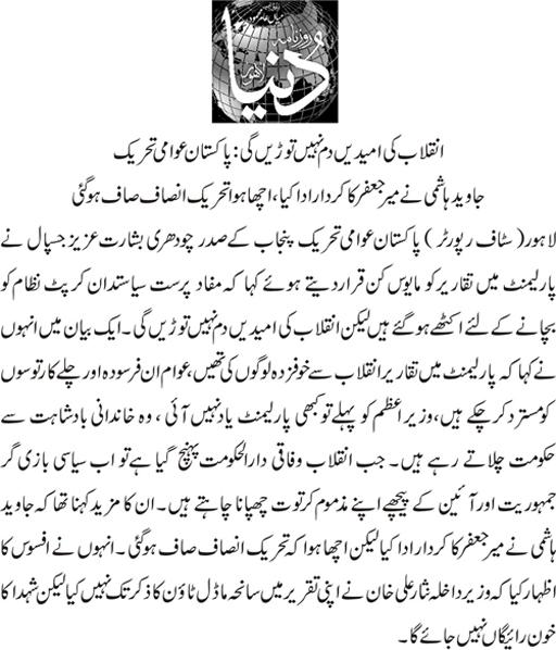 Print Media Coverage Daily Dunya Page 2