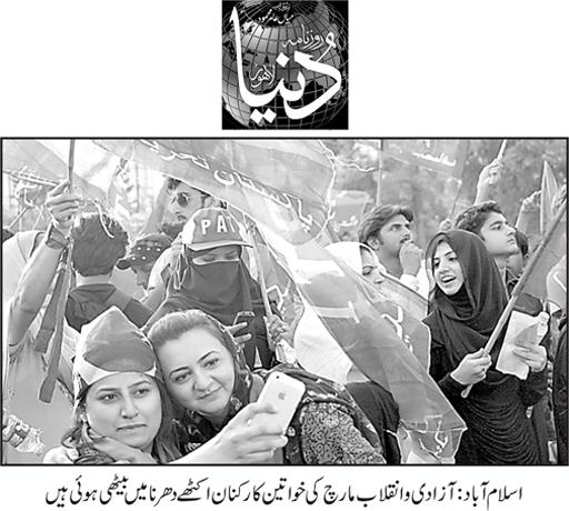Print Media Coverage Daily Dunya Page 3