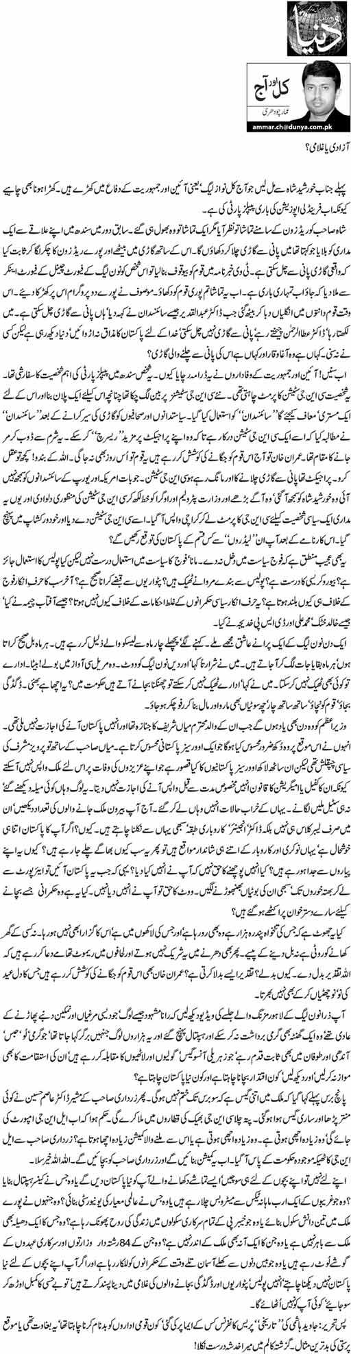 Print Media Coverage Daily Dunya - Ammar Ch