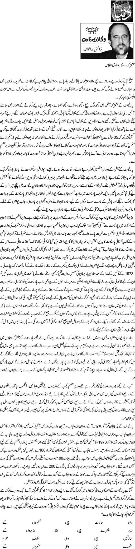 Print Media Coverage Daily Dunya - Dr Babar Awan