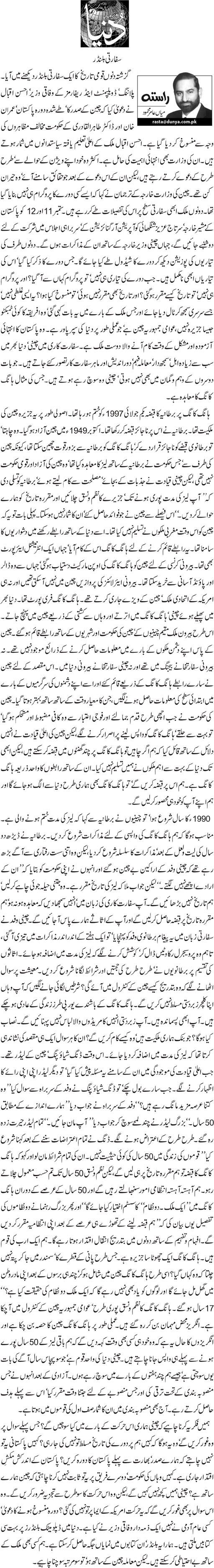 Print Media Coverage Daily Dunya - Mian Amir Mahmood