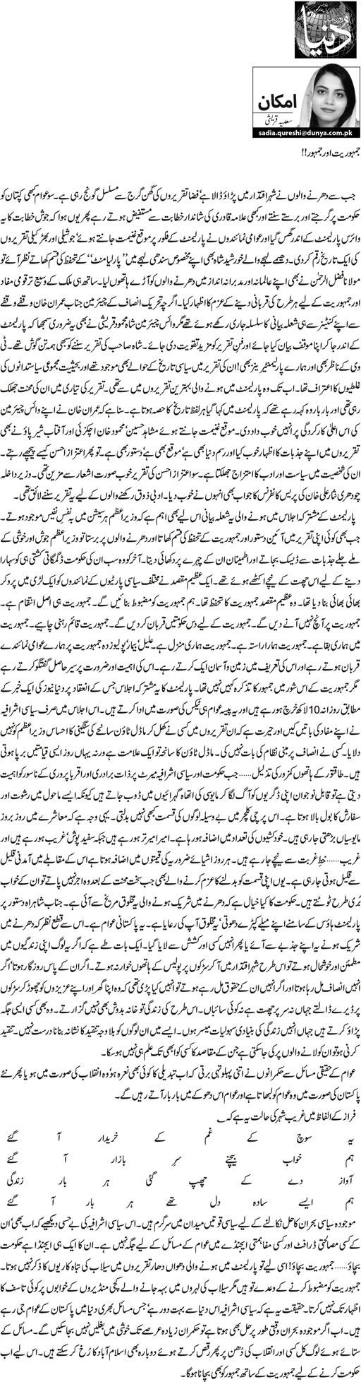 Print Media Coverage Daily Dunya - Sadia Qureshi