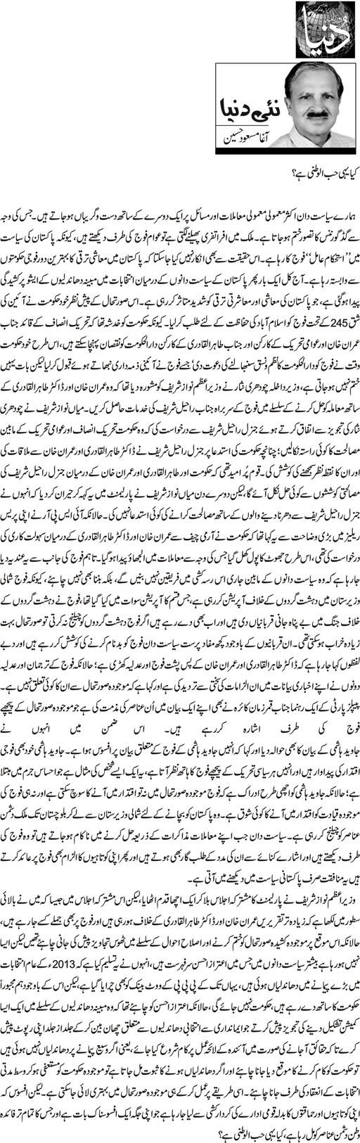 Print Media Coverage Daily Dunya - Agha Masood Hussain