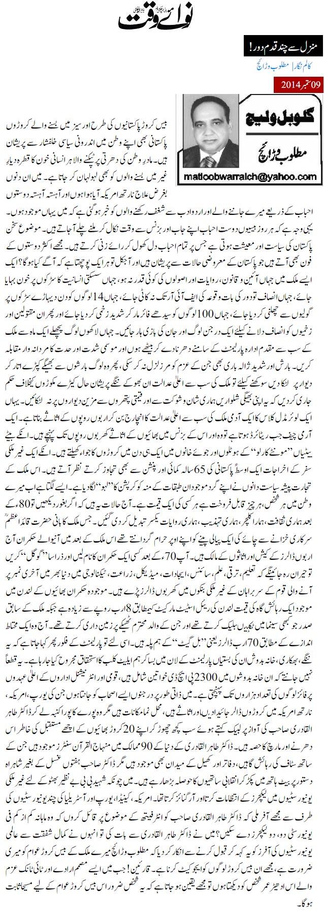 Print Media Coverage Daily Nawa i Waqt - Matloob Warraich