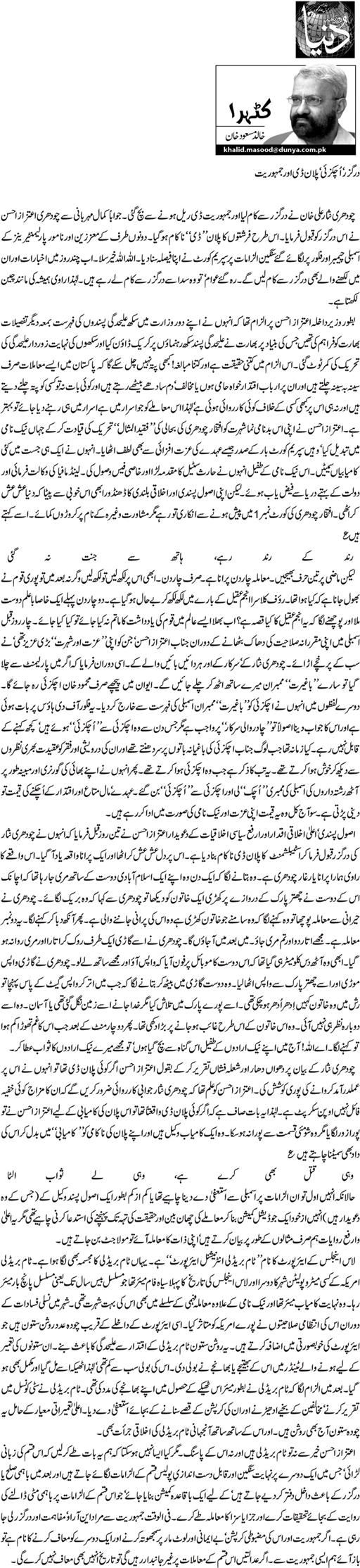 Print Media Coverage Daily Dunya - Khalid Masood