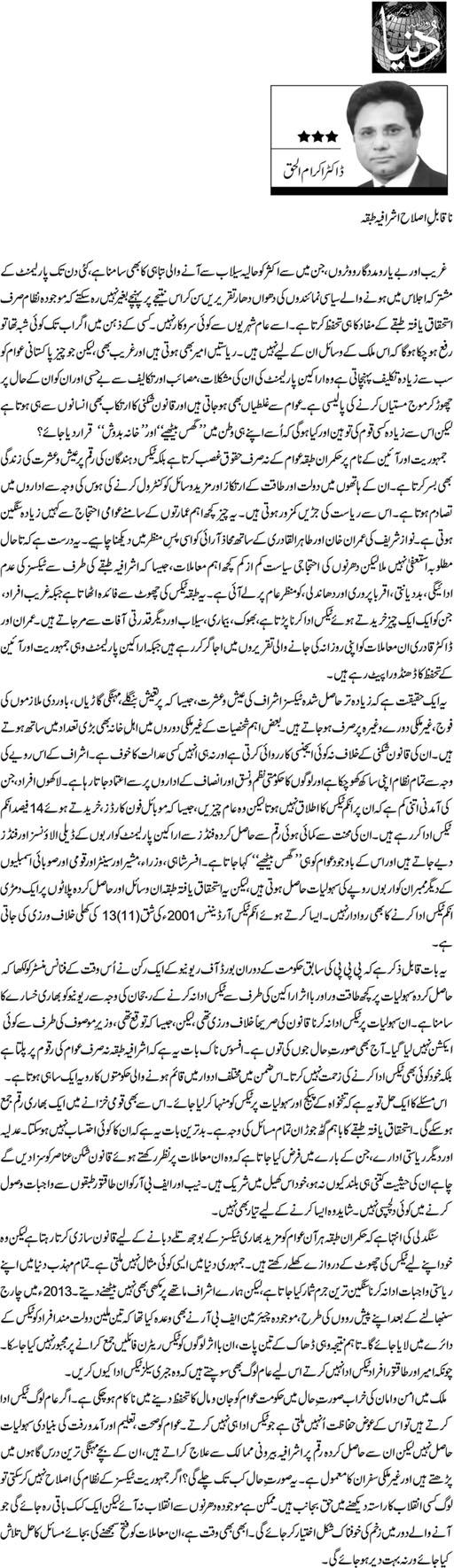 Print Media Coverage Daily Dunya - Dr Ikram ul Haq