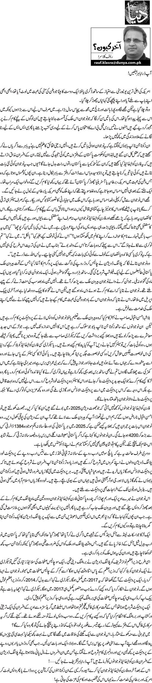 Print Media Coverage Daily Dunya - Rauf Kalasra