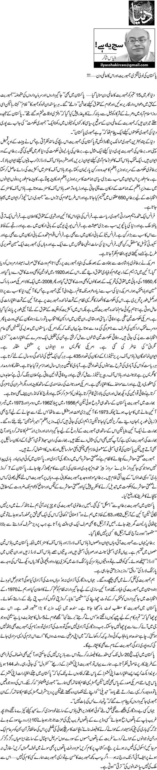 Print Media Coverage Daily Dunya - Ilyas Shakir