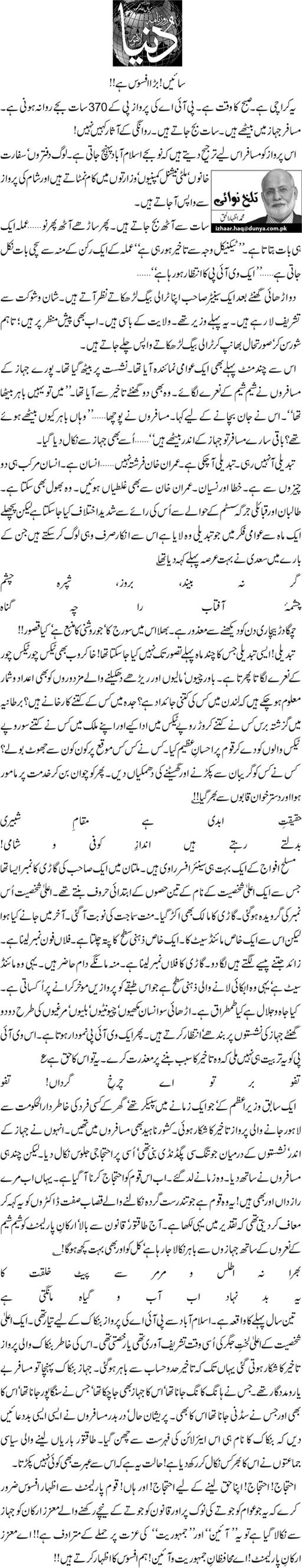 Print Media Coverage Daily Dunya - Izhar ul Haq