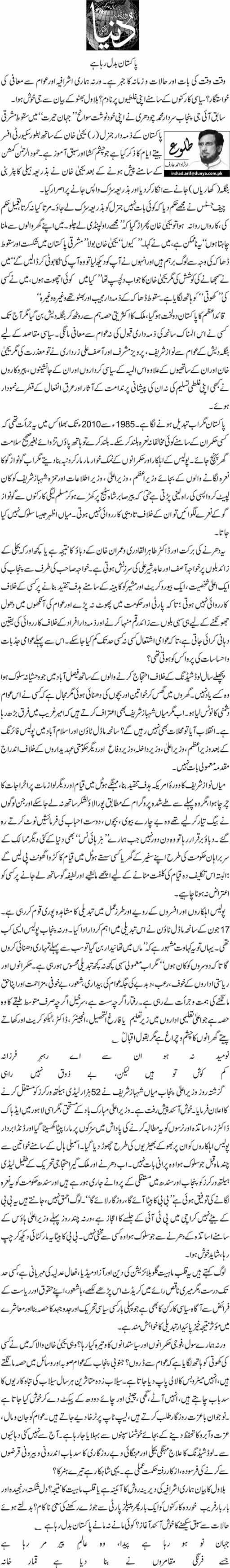 Print Media Coverage Daily Dunya - Irshad Ahmad Arif