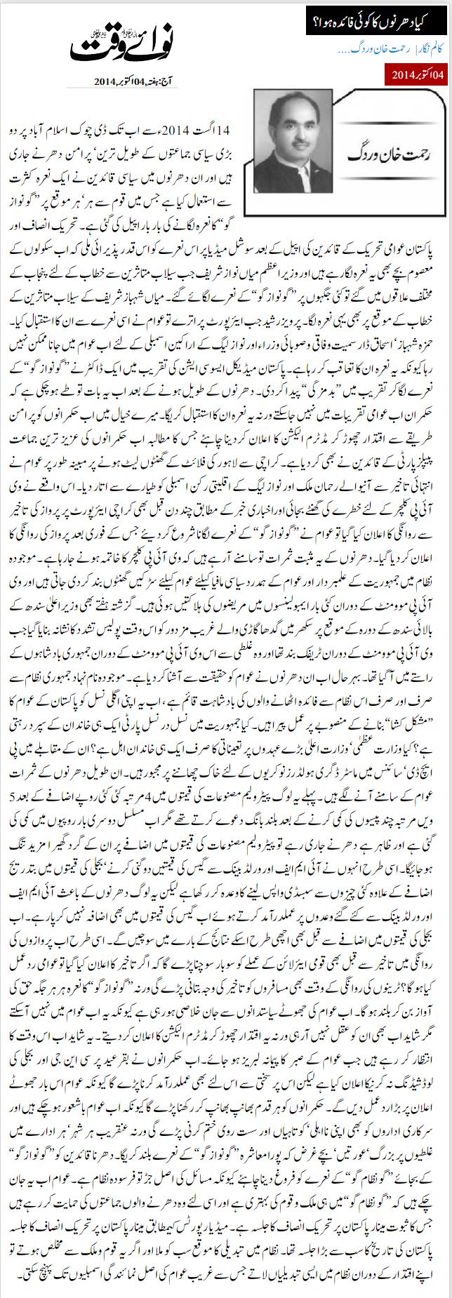 Print Media Coverage Daily Nawa i Waqt - Rehmat Khan Wardag