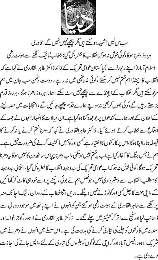 Print Media Coverage Daily Duniya Page-1