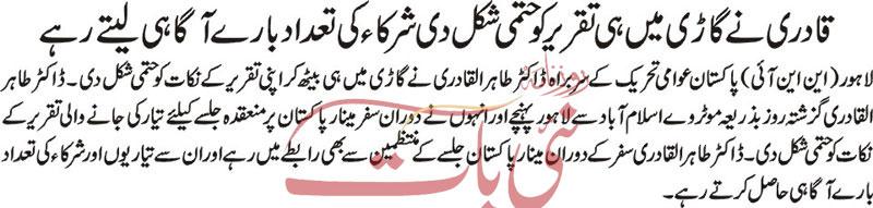 Print Media Coverage Daily Nai Baat Back Page