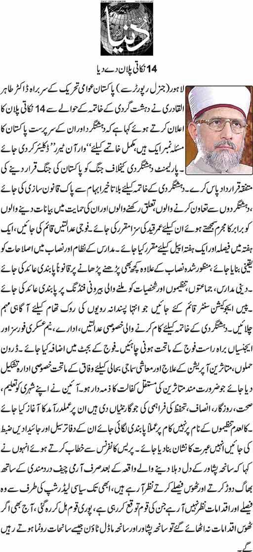 Pakistan Awami Tehreek  Print Media Coverage Daily Dunya PAge-1