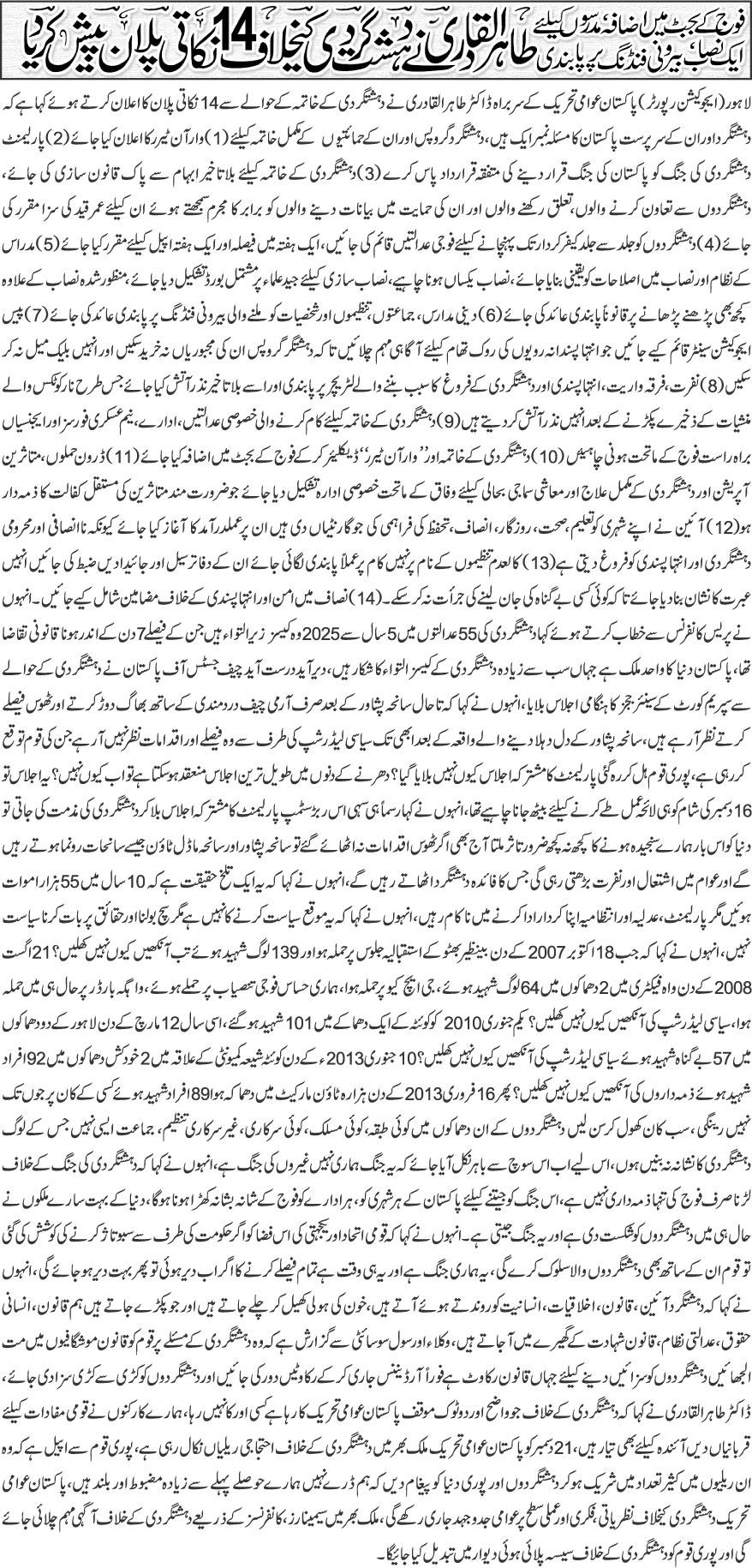 Pakistan Awami Tehreek  Print Media Coverage Daily Khbrain Back Page