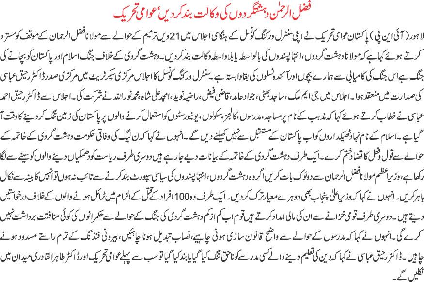 social media essay in urdu
