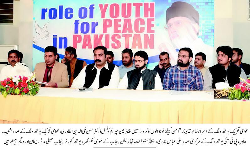 Pakistan Awami Tehreek  Print Media Coverage DAILY EXPRESS PAGE 9 PIC