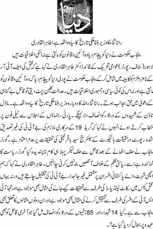 Mustafavi Student Movement Print Media Coverage Daily Dunya Page-5