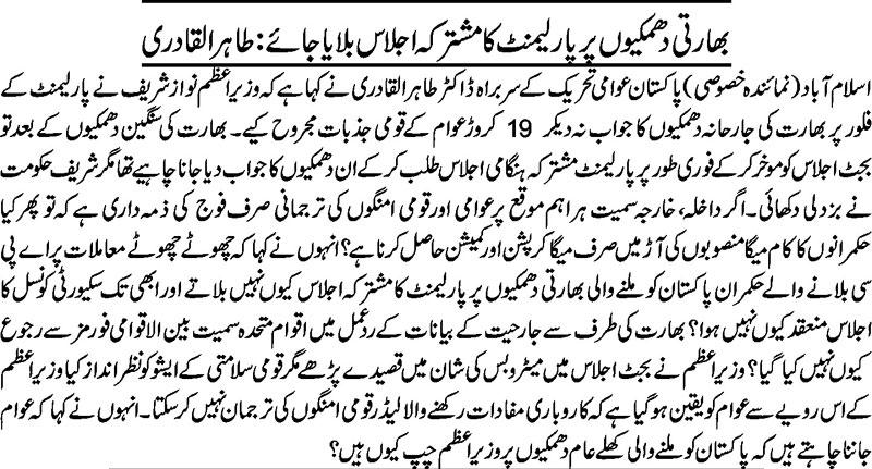 Buy urdu paper