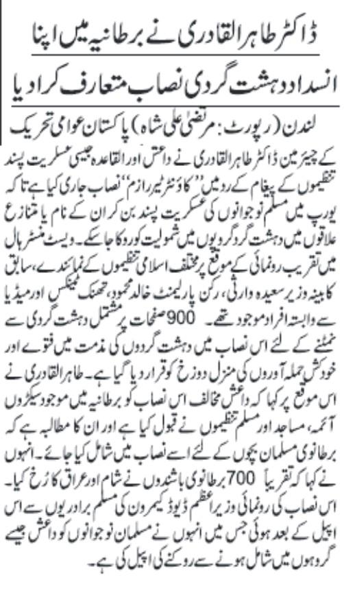 Pakistan Awami Tehreek  Print Media Coverage DAILY JANG PAGE BACK PAGE
