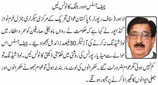 Pakistan Awami Tehreek  Print Media Coverage DAILY DUNYA METRO PAGE