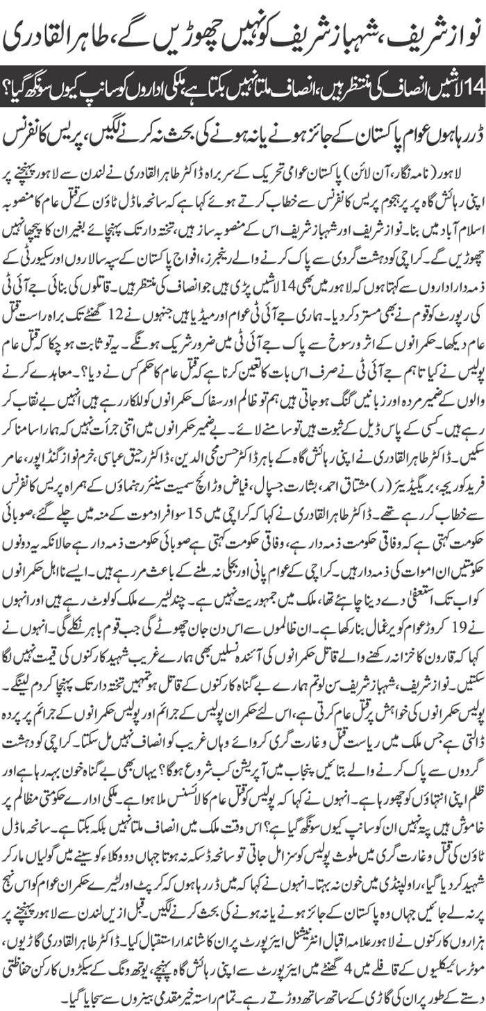 Mustafavi Student Movement Print Media Coverage DAILY JAHAN E PAKISTAN FRONT PAGE