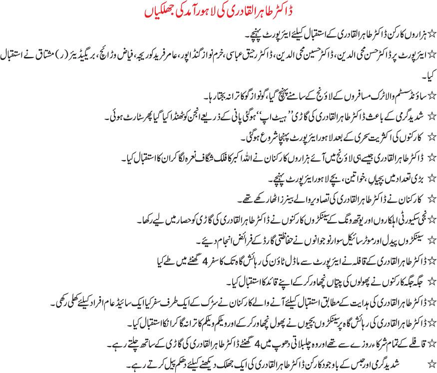Mustafavi Student Movement Print Media Coverage DAILY KHABRAIN BACK PAGE-1