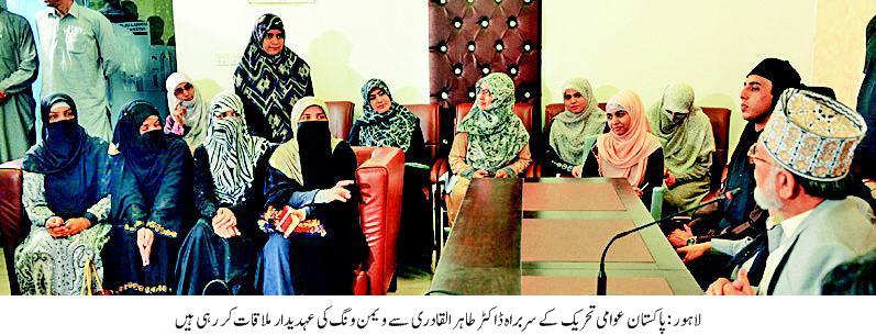 Pakistan Awami Tehreek  Print Media Coverage DAILY EXPRESS BACK PAGE PIC