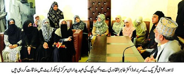 Pakistan Awami Tehreek  Print Media Coverage DAILY PAKISTAN BACK PAGE PIC