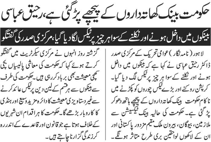 Pakistan Awami Tehreek  Print Media Coverage DAILY JAHAN E PAKISTAN PAGE 3