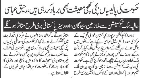 Pakistan Awami Tehreek  Print Media Coverage DAILY KHABRAIN PAGE 12