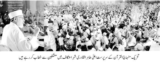 Mustafavi Student Movement Print Media Coverage DAILY NAWA E WAQAT PIC