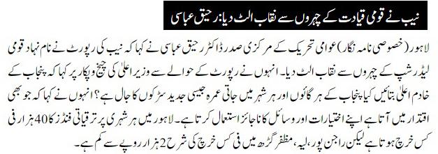 Mustafavi Student Movement Print Media Coverage DAILY NAWA E WAQAT PAGE 4